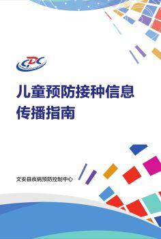 1120儿童预防接种信息传播指南,电子期刊,电子书阅读发布