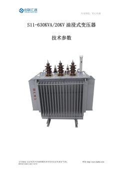 创联汇通电气S11-630KVA/20kv油浸式变压器技术参数