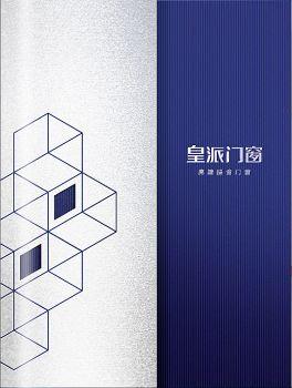 皇派门窗品牌画册_复制