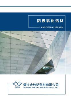 肇庆金纬铝型材有限公司阳极氧化铝卷铝板电子画册