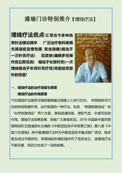 潘瑜门诊特别推介【埋线疗法】(4)(1)(2)_20190128101727电子画册