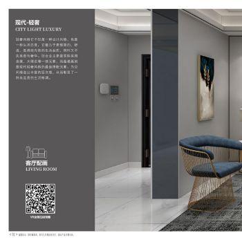 第二期·现代轻奢晶瓷客厅餐厅玄关系列(素材免费)电子书