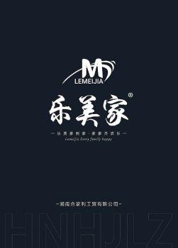 乐美家 轻奢·全木门 2020微信电子画册