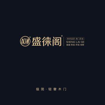 盛徕阁 轻奢木门 2020版微信电子画册