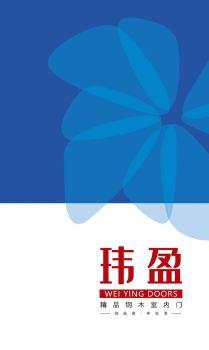 玮盈 产品画册 2019版 电子书制作软件