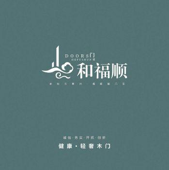和福顺 轻奢木门 2020版微信电子画册