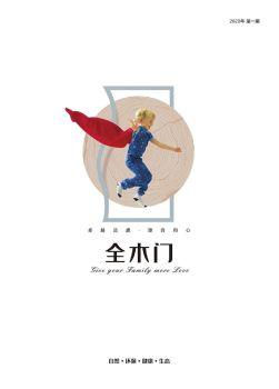 鑫羿特 轻奢·全木门 2020微信电子画册