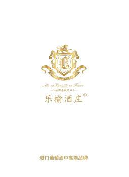 樂榆酒莊 電子書制作軟件