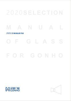 冠豪门窗玻璃画册2020