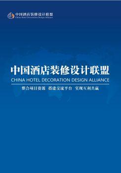 中国酒店装修设计联盟电子刊物