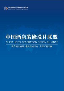 中国酒店装修设计联盟电子宣传册