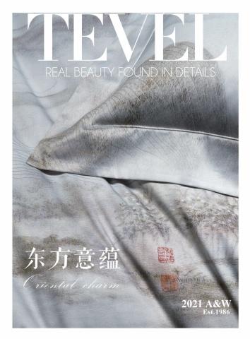21堂皇秋冬画册 电子书制作软件