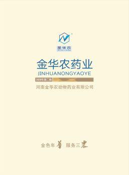 2020第二版金华农品牌画册 电子书制作软件