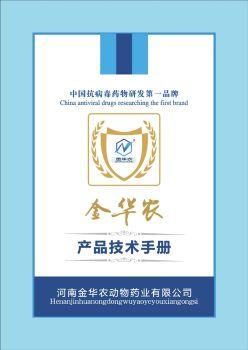 金华农技术产品手册(附保健程序)