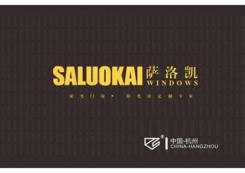 萨洛凯产品手册