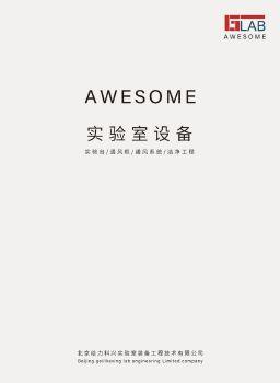 北京给力科兴实验室装备工程技术有限公司电子画册