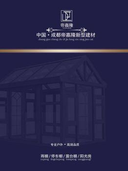 帝嘉隆户外新型建材电子画册