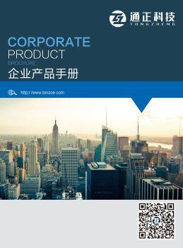 通正科技企业产品手册