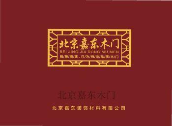 北京嘉东木门电子画册