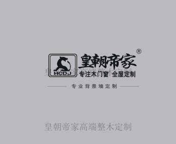 皇朝帝家高端整木定制电子宣传册