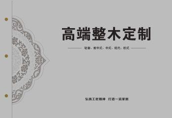 2021 轻奢 新中式 中式 现代图集电子画册