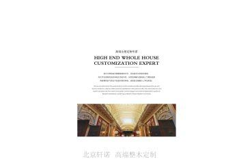 北京轩诺 高端整木定制电子画册