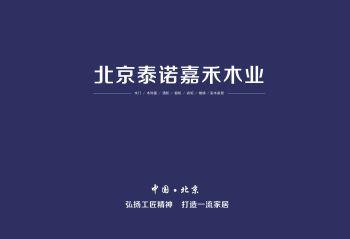 北京泰诺嘉禾木业电子画册