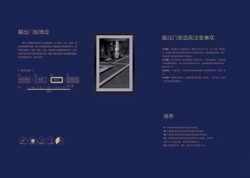 北京轩诺  高端模压定制宣传画册
