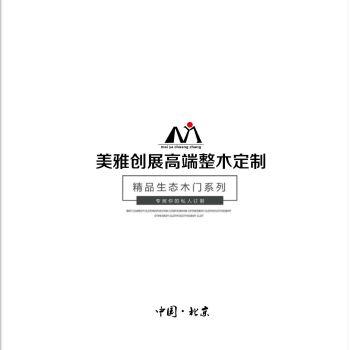 美雅创展精品生态木门电子画册