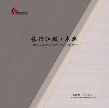 长兴江城 木业电子书