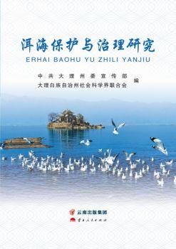 《洱海保护与治理研究》电子杂志