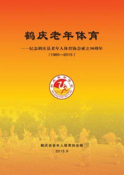 《鹤庆老年体育》电子刊物