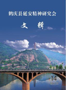 鹤庆县延安精神研究会文辑第14期