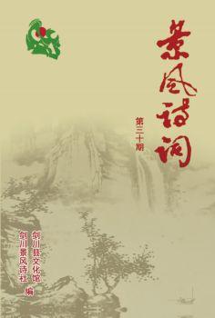 景风诗词(第三十期)
