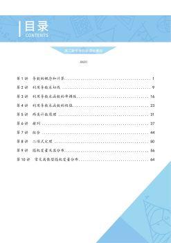 [J0020]【主教材】数学11年级【导数预习版】10×2.5H