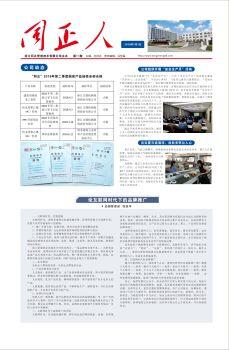 7月同正人報刊 終稿 轉曲12 電子書制作軟件