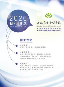 上海商业会计学校2020年招生简章电子宣传册