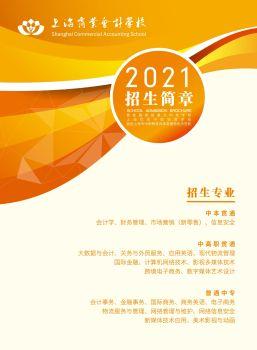 2021上海商业会计学校-招生简章电子宣传册