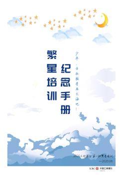 深圳工行第一批小繁星培训简报电子宣传册