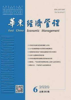 華東經濟管理2020年6期電子刊 電子書制作軟件