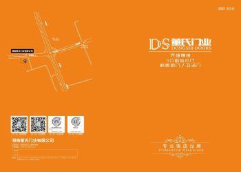 董氏门业无缝焊接5D韩版铝门电子画册