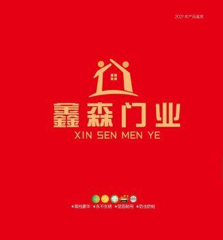鑫森门业电子画册
