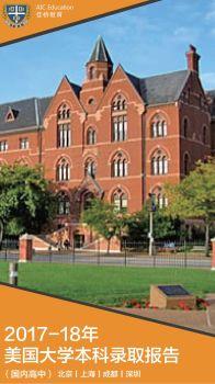 2017-18年美国大学本科录取报告(国内高中)1080电子书
