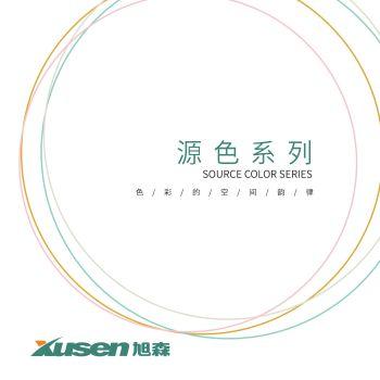 旭森素色样板册 电子书制作软件