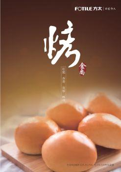 KQD60F-C2T-F1-F1G-C2X烤箱菜譜(TFI20181874 2018.7月版 )185X260mm-70P(封底加條碼) 7.30(1),翻頁電子書,書籍閱讀發布