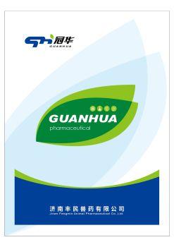 济南丰民兽药产品宣传册