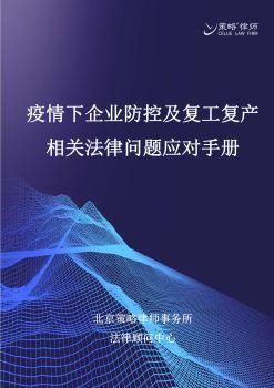 策略疫情特刊  第三期——企业复工应对手册