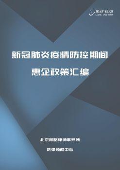策略疫情特刊  第四期——惠企政策汇编宣传画册