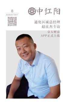 中红阳资产管理(北京)有限公司八月刊
