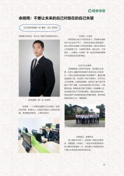 琼北新年特刊2电子杂志